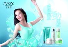 丁家宜化妆品广告图片