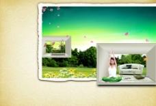 空间养身地产广告图片