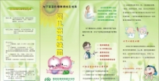 婴儿出生宣传折页图片