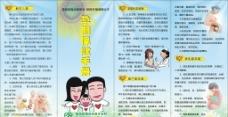 孕期保健知识图片