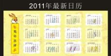 2011年日历 兔年吉祥图片