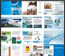 企业宣传册资料图片