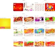 2011年 超市 台历图片