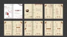 茶铺画册图片