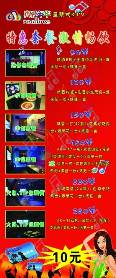 KTV套餐 X展架图片