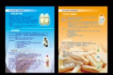 医药单页系列图片