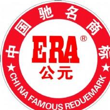 中国驰名商标公元管