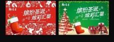2011圣诞节吊旗图片