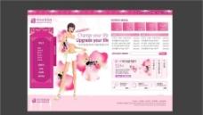美容瘦身网站图片
