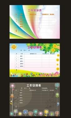 中国古典富贵花纹矢量图案图片