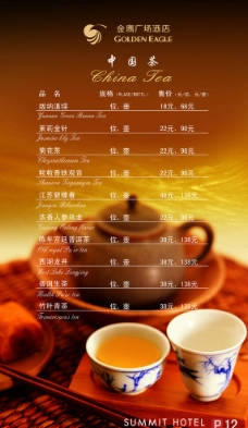 古典茶水单图片