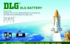 电池广告图片
