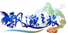 游戏logo设计源文件图片