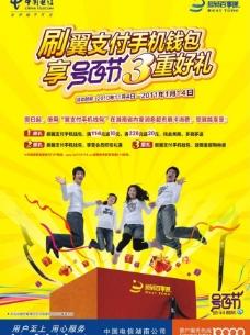 中国电信海报图片