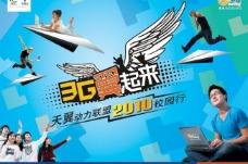 中国电信天翼图片