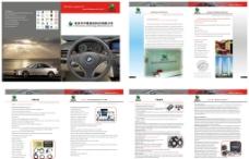 汽车配件画册图片