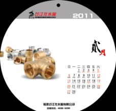 过江龙水暖2011年挂历 2月图片
