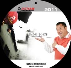 过江龙水暖2011年挂历封面图片
