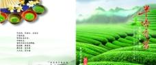 茶场画册封面图片