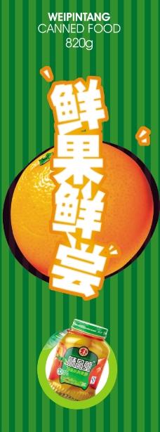 水果罐头新品上市延展1