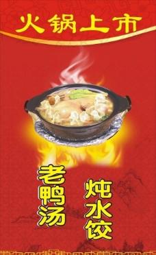 老鸭汤炖水饺海报图片
