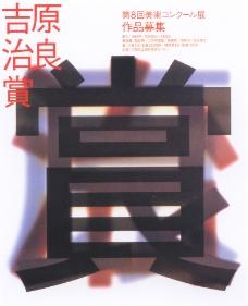 日本海报设计0019
