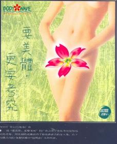 旅游酒店塑身广告创意0127