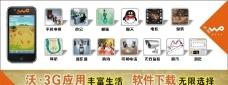 联通沃3G应用软件橱窗图片
