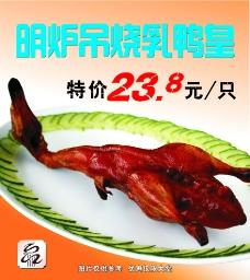 明炉吊烧乳鸭皇ZQ图片