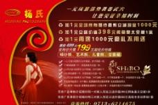 杨氏婚纱摄影宣传单背面图片