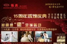 杨氏婚纱摄影宣传单正面图片