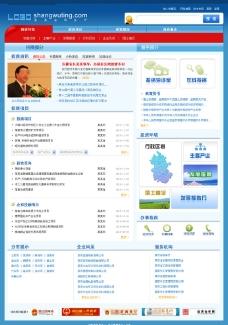 门户型蓝色网站图片