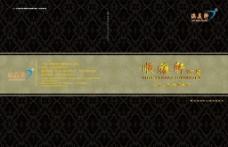 家具画册封面模版图片