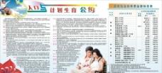 计划生育公约与抚养费宣传栏图片