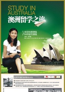 澳洲出国留学海报图片
