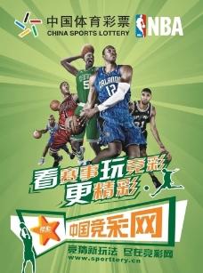 中国体彩海报图片