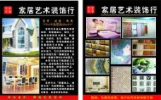 家具艺术装饰行图片