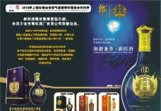 郎酒宣传单图片
