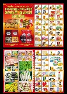 超市DM广告单页图片