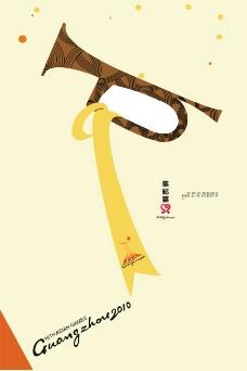 广州志愿者海报设计矢量素材