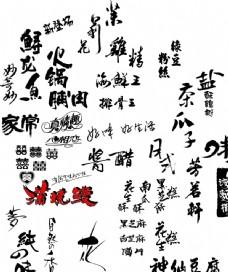 毛笔字黑色的毛笔字 艺术字