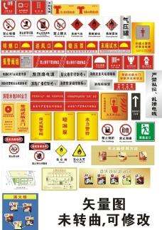 消防标志(后面5张素材为整张位图)图片