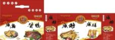 食品礼品盒图片