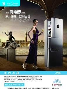美的凡帝罗冰箱展架底图未分层图片