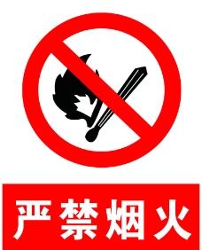严禁烟火标识牌图片