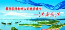 江西九江图片