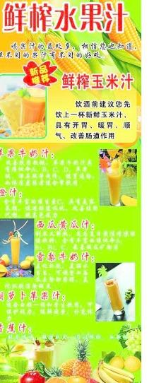 鲜榨玉米汁图片