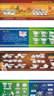 陶瓷茶具设计