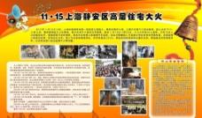 11 15上海静安区高层住宅大火图片