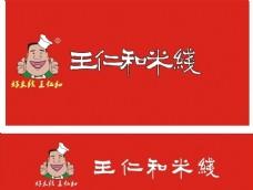 王仁和米线标志设计